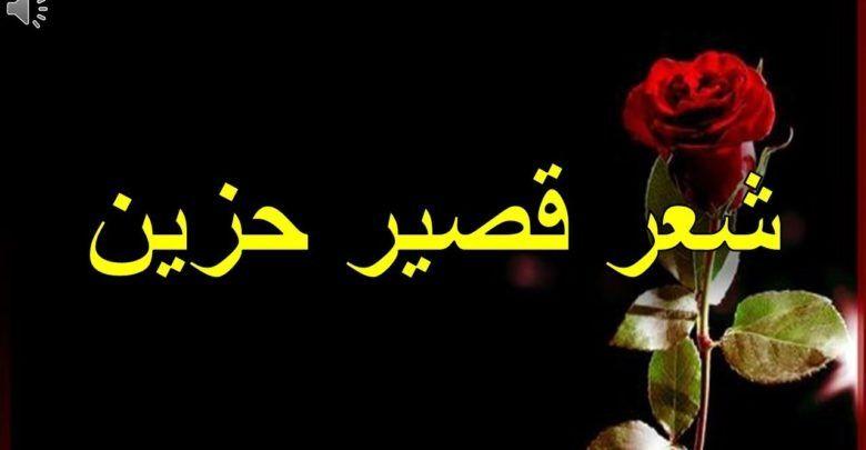 30 بيت شعر حزين يبكي الحجر عن البعد والفراق Movie Posters Poster Movies