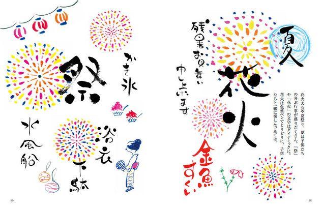 宇田川一美 筆ペンで書く ゆる文字 イラストノート On The Web 筆ペン 筆 文字
