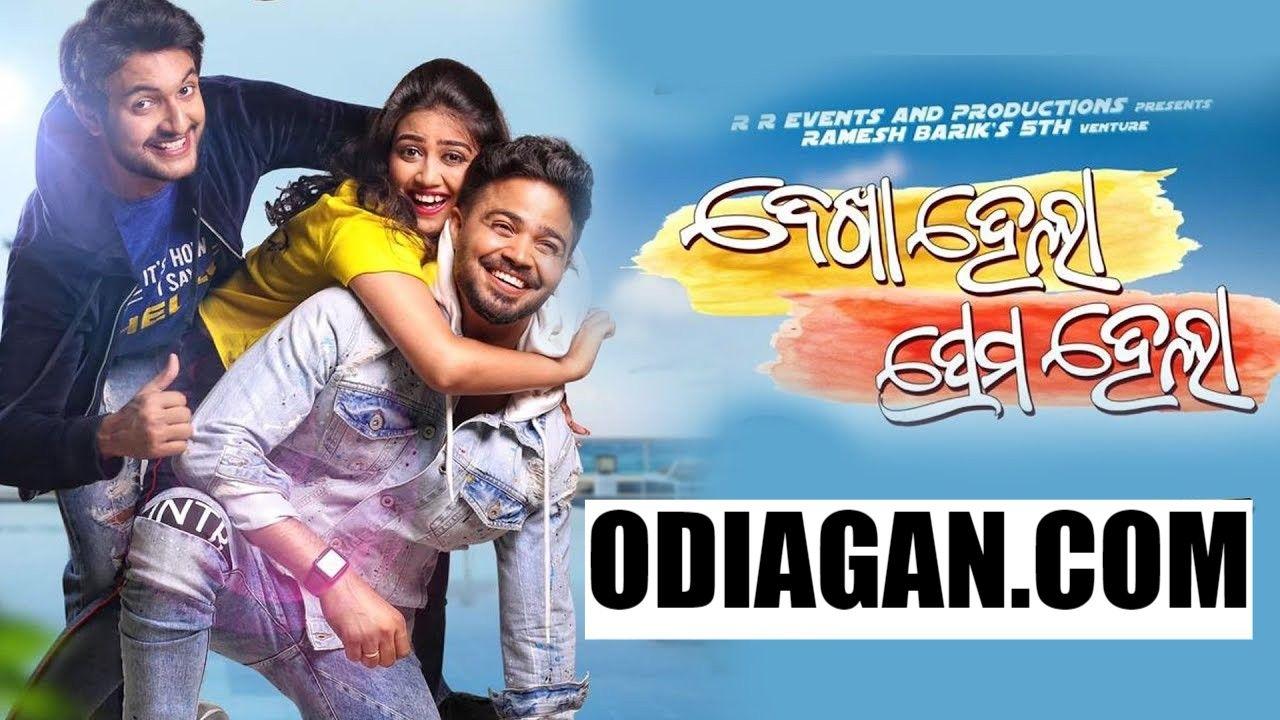 Dekha Hela Prema Hela 2019 Odia Mp3 Song Download Mp3 Song Songs Film Song
