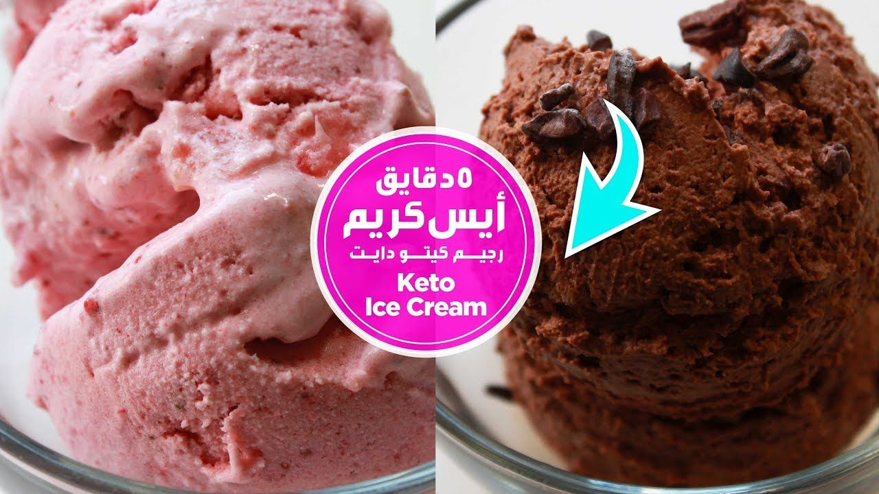 Came Across A Great Keto Ice Cream Recipe Subtitles Are In The Description In English Keto Ketodiet Ketoreci Low Carb Ice Cream Ice Cream Keto Ice Cream
