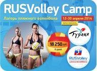 Volleyball school RUSVolley RUSCamp Beach volley Волейбольная школа Русволей Волейбол классический и пляжный в Москве и за границей