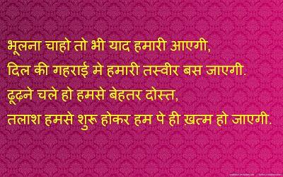 Every India: bhulna shayari in hindi with images