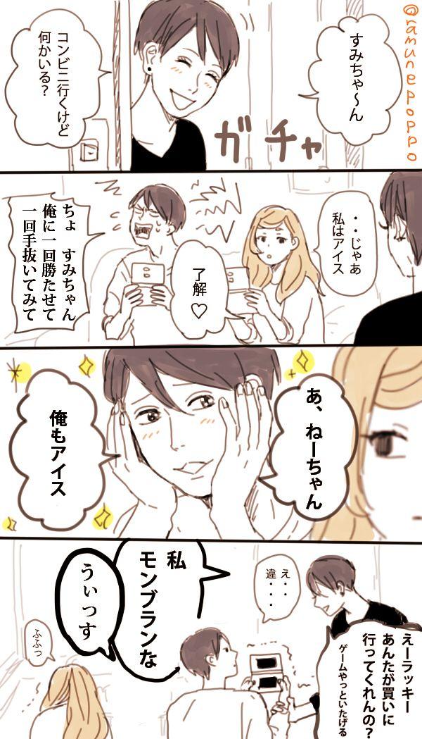 カレカノ 漫画 pixiv