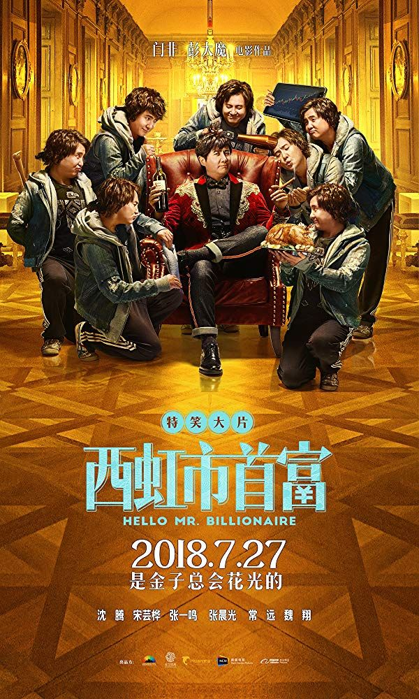 Hello Mr. Billionaire (2018) 西虹市首富 Movies online, Free