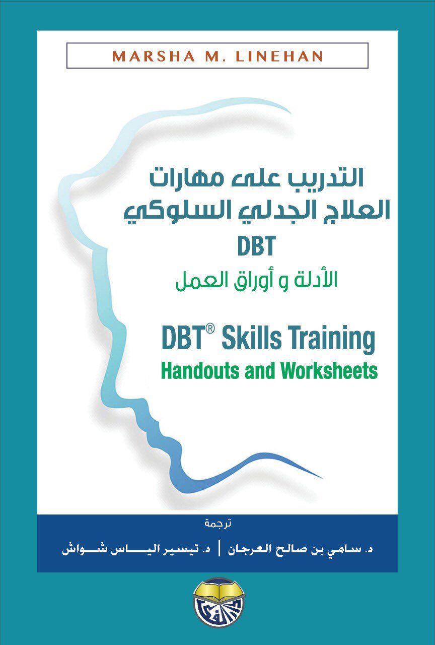 Pin By Najlaa Alhaj On كتب Dbt Skills Skill Training Skills