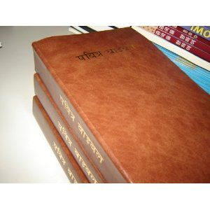 Nepal Holy Bible / Large Nepalese Bible (New Revised Version