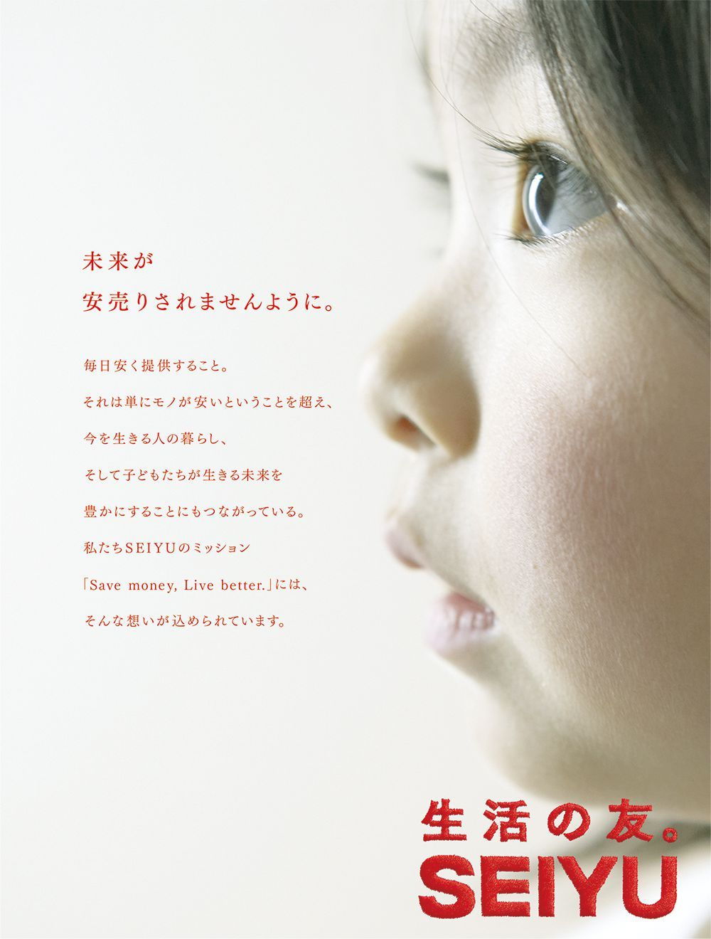 西友 雑誌広告