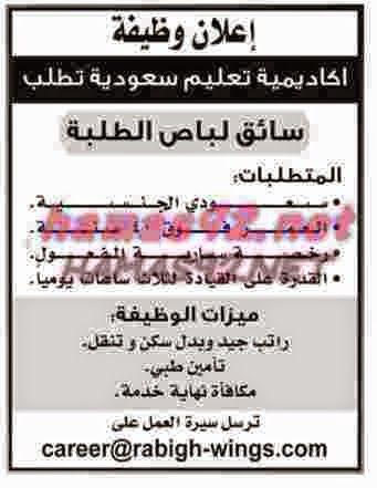 وظائف خاليه السعوديه وظائف جريدة عكاظ اليوم 1436 6 8 هـ Career Shopping
