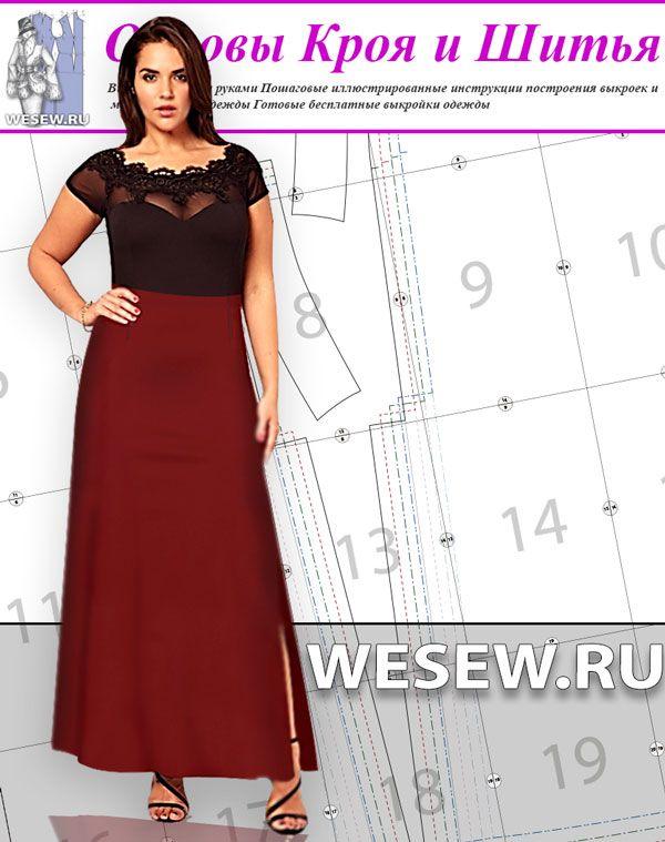 Готовая выкройка длинной юбки для полных в четырех размерах http://wesew.ru/page/gotovaja-vykrojka-dlinnoj-jubki-dlja-polnyh-v-chetyreh-razmerah