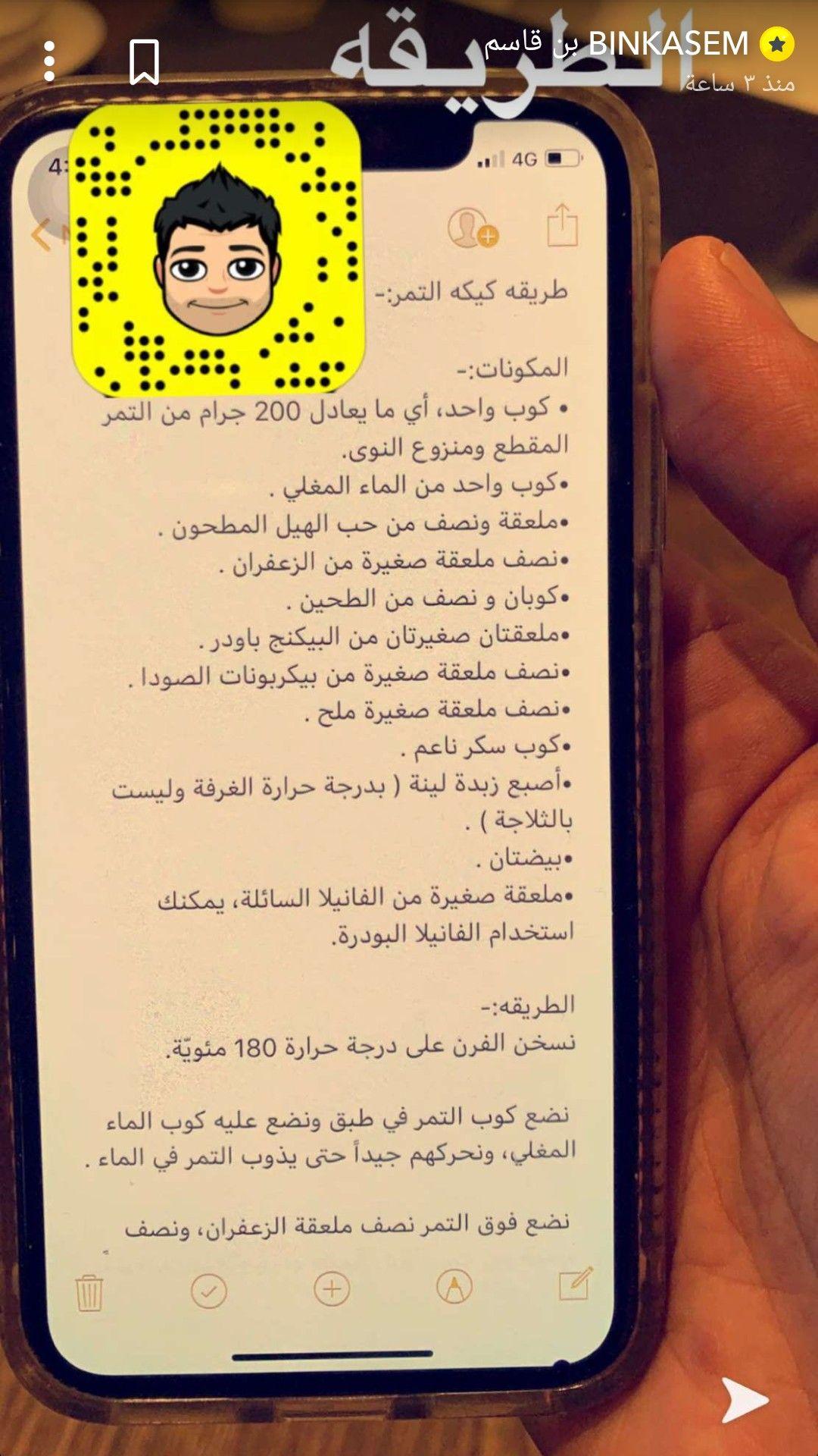 Pin By Raneem On مطبخ حلا كيك Arabic Food Recipes Food And Drink