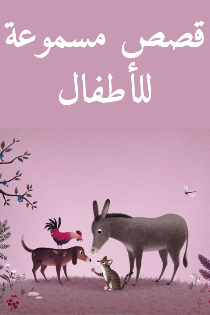 قصة مسموعة للأطفال قصة عازفو بريمين Art Animals Moose Art