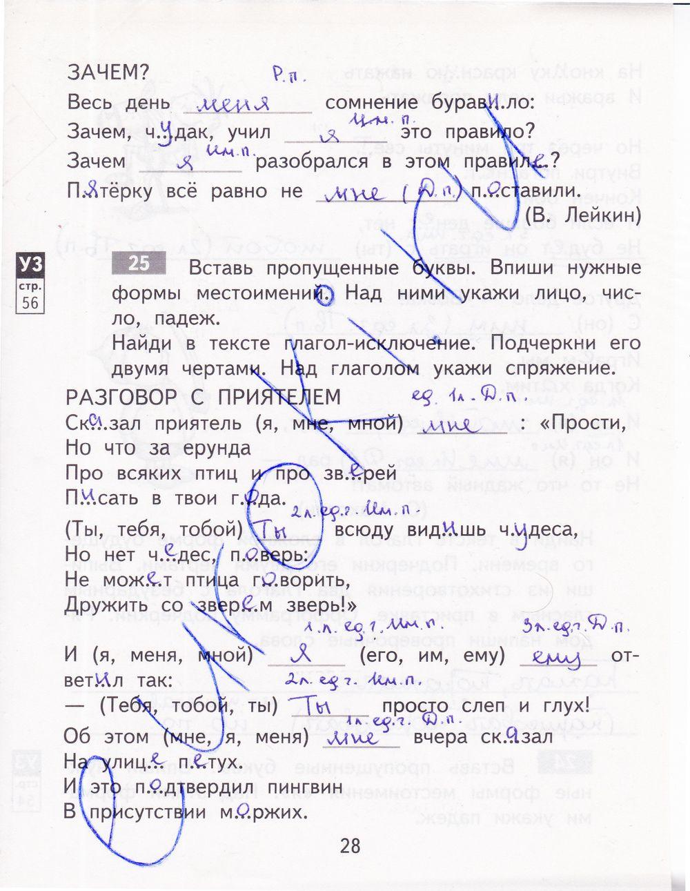 Домашнее задание 3 класс математика slovo.ws багданович