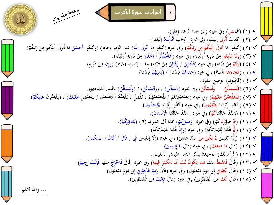 انفرادات سورة الأعراف ١