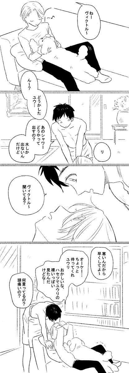 二日分ヴィク勇 [2]