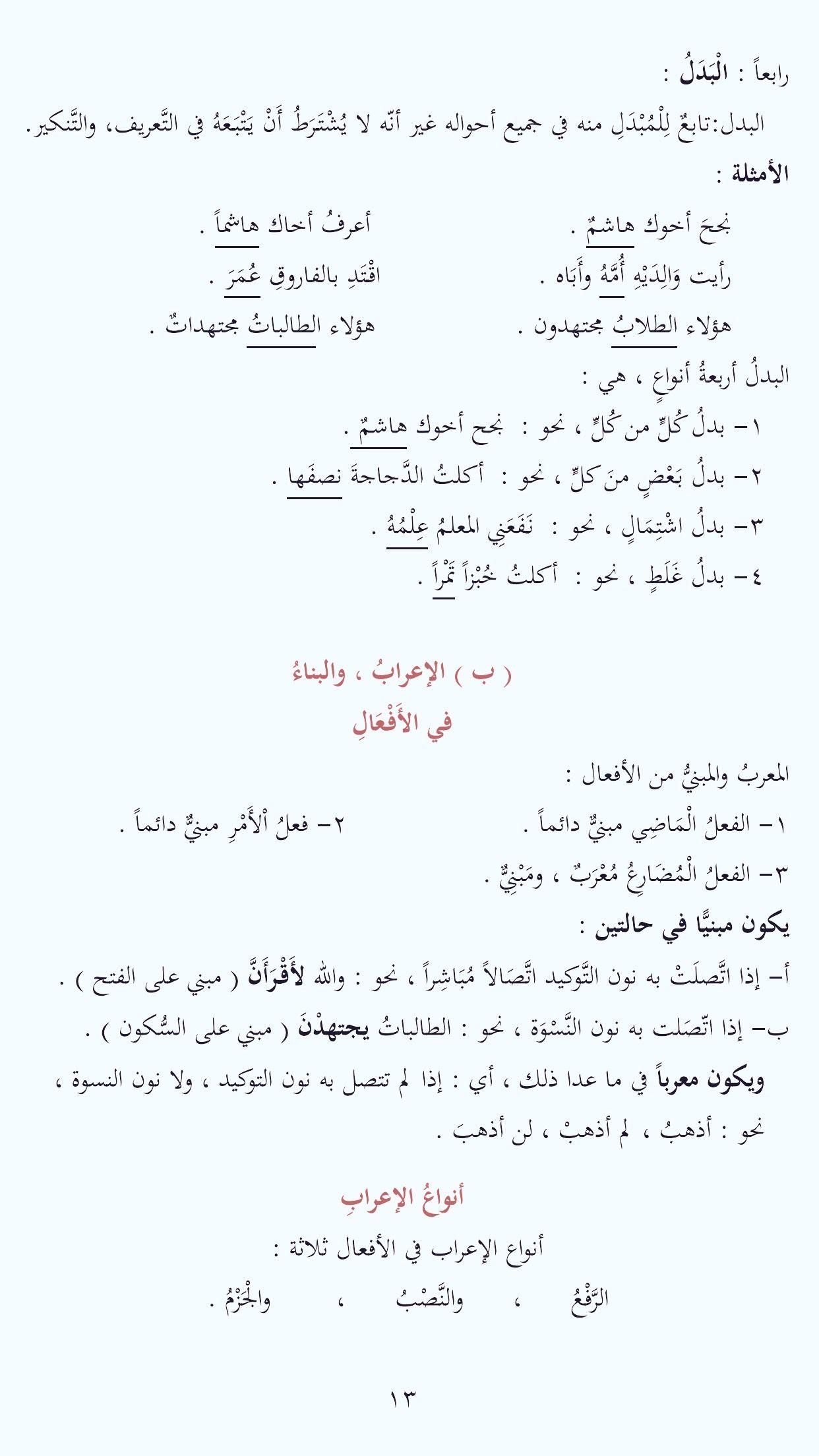 Cours N 01 Suite 10 Tome 3 Learn Arabic Language Arabic Language Teach Arabic