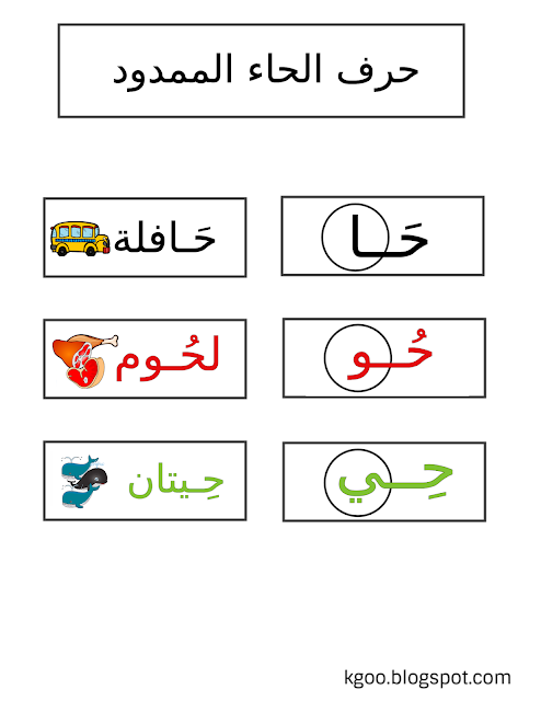 حرف الحاء الممدود مع أقوى اوراق العمل Arabic Alphabet Letters Lettering Alphabet Busy Book