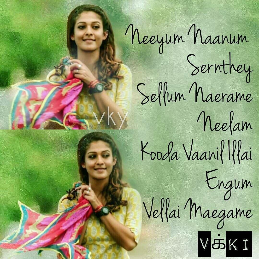 Neeyum Naanum Senthey Song Quotes Favorite Lyrics
