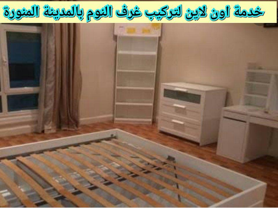 شركة تركيب غرف نوم بالمدينة المنورة 0542637185 بارخص الاسعار فك وتركيب جميع غرف النوم والاثاث Home Home Decor Decor