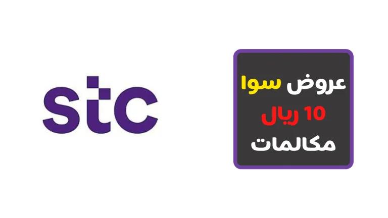 26 الاتصالات السعودية اس تي سي Stc Ideas In 2021 اتصال معرفة هندسة ميكانيكية