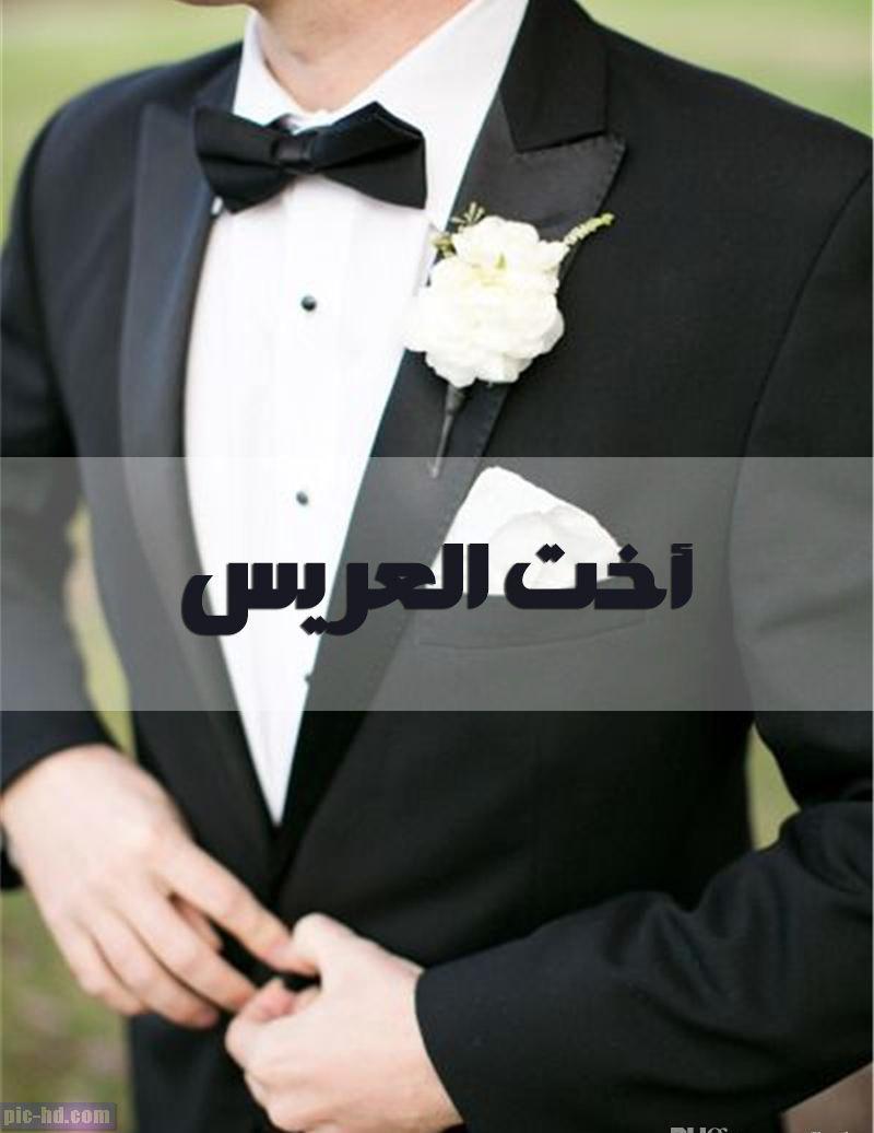 صور انا اخت العريس صور مكتوب عليها أخت العريس Wedding Hairstyles Pics Bride Groom