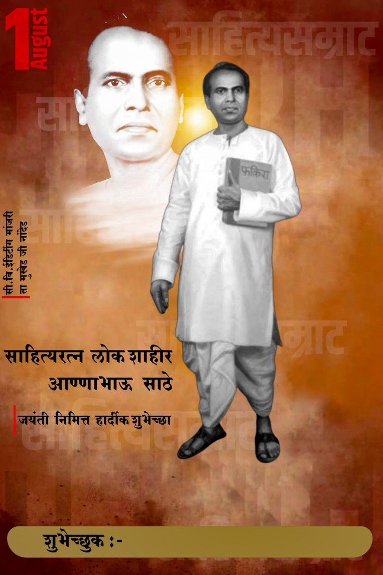 Lokshahir Annabhau Sathe Photo 2020 In 2020 Photo Jayanti Movie Posters