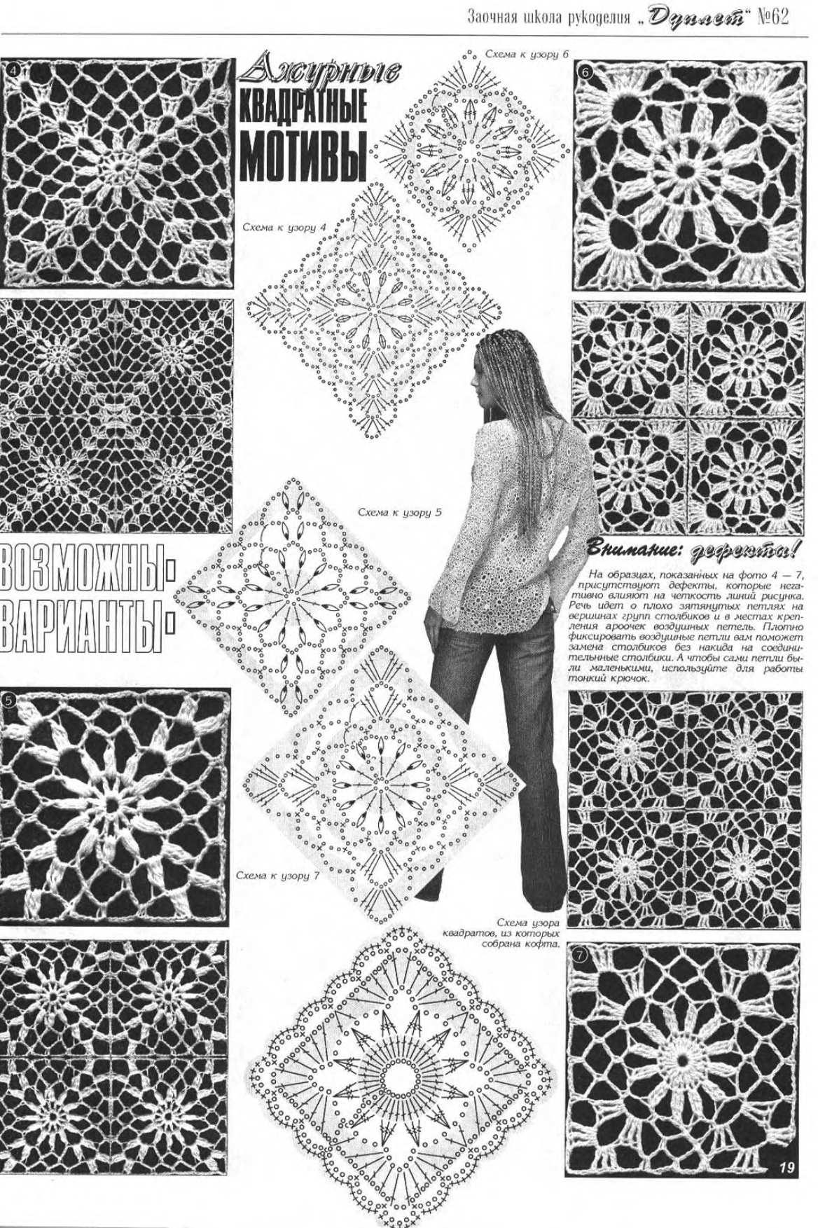 crochet square motif diagram pattern database er for courier management system duplet 62 irish pinterest squares