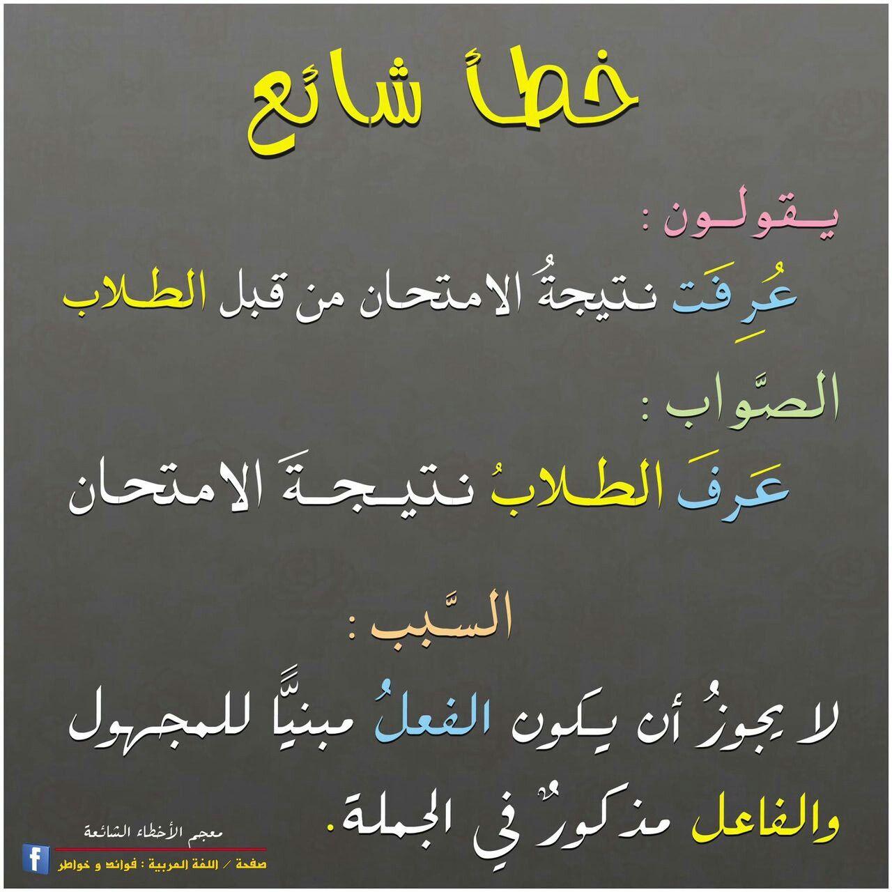 خطأ شائع عرف Learn Arabic Language Arabic Language Beautiful Arabic Words
