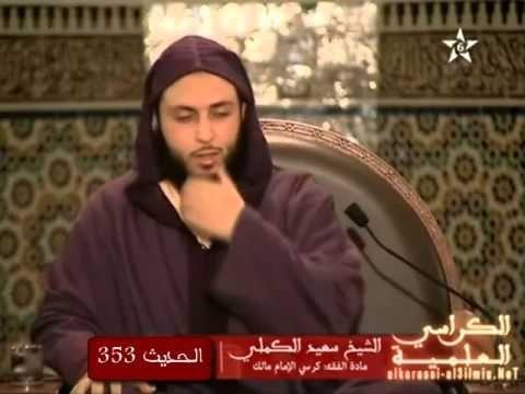 شرح موطأ الإمام مالك الشيخ سعيد الكملي الحديث 353 Nun Dress