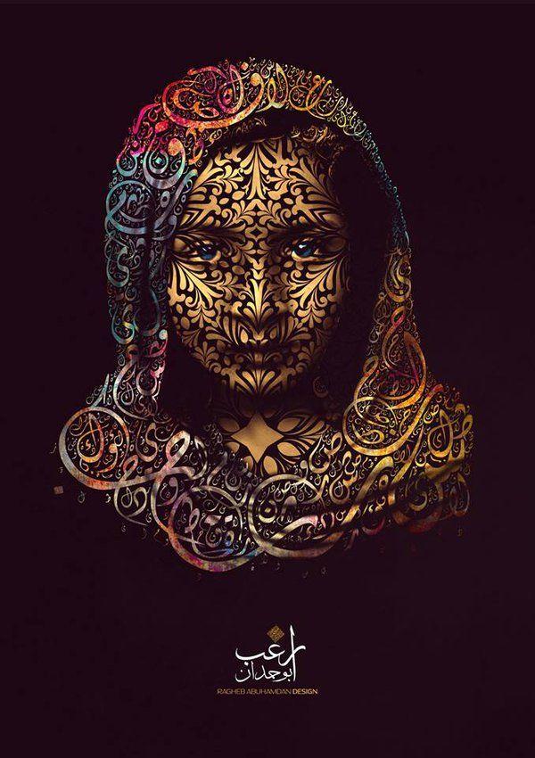 Hiya Arabic Typography By Ragheb Abuhamdan Persian Calligraphy Art Caligraphy Art Calligraphy Art