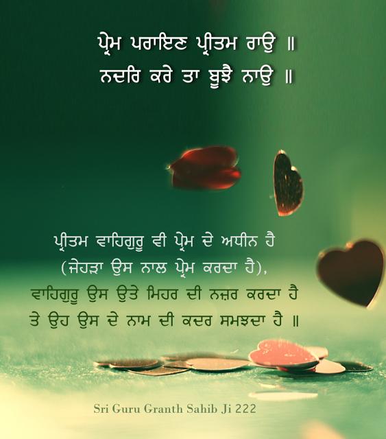 Gurbani Quotes Sri Guru Granth Sahib Ji Quotes: 5 Gurbani Quotes On Love  Gurbani Quotes