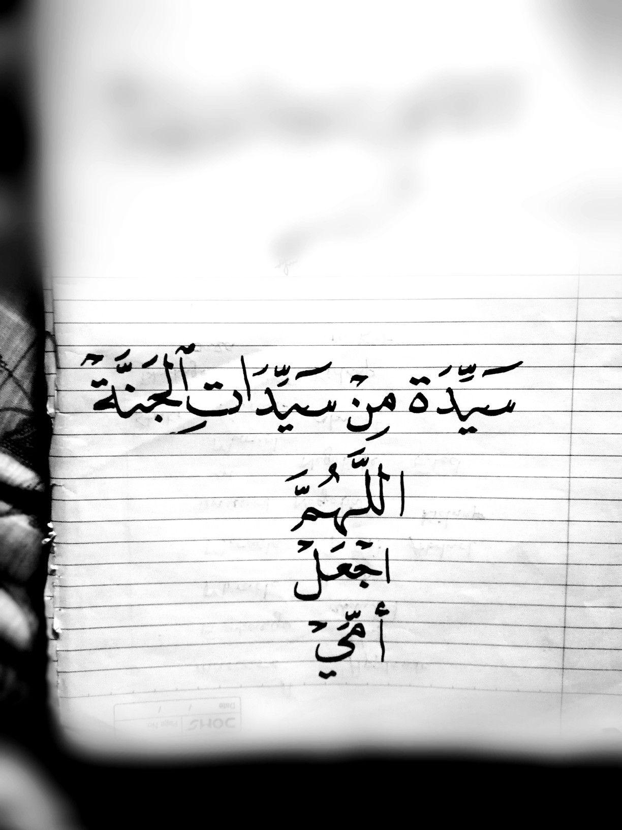 اللهم اجعل امي سيدة من سيدات اهل الجنة Math Handwriting Sheet Music