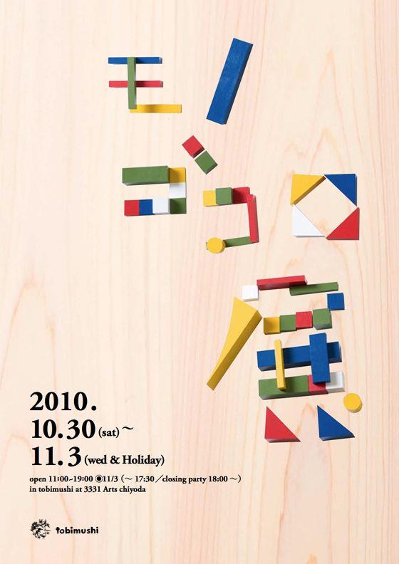 Japanese Poster: Monogokoro by Chikako Oguma. 2010