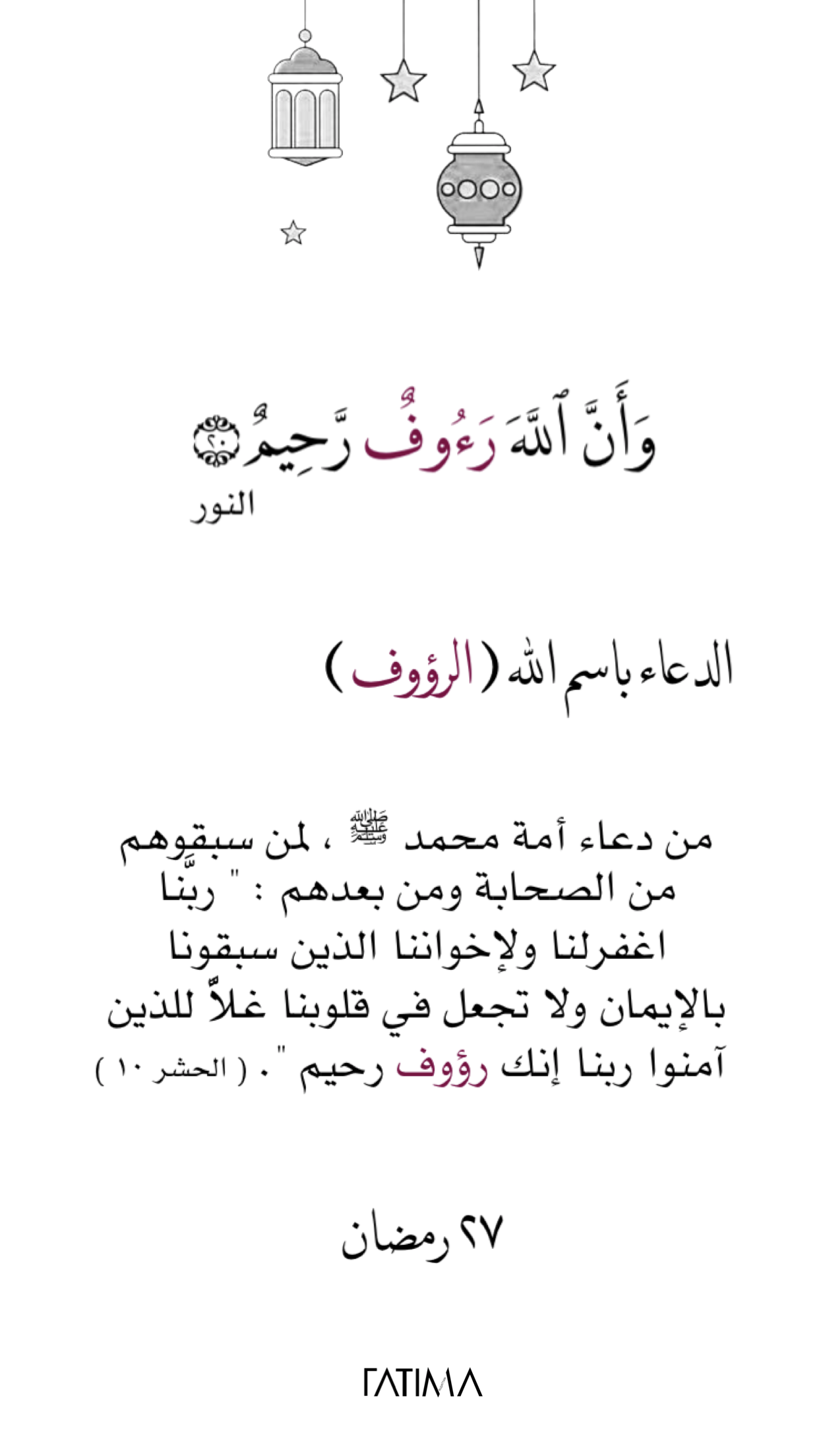 Ramadan Kareem رمضان دعاء ذكر Quran Verses Ramadan Prayers