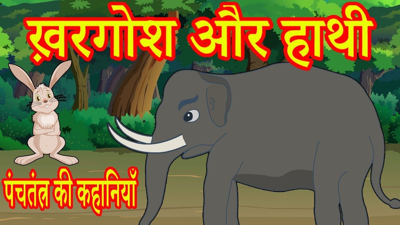 ख़रगोश और हाथी | Rabbit and the Elephant | Panchatantra