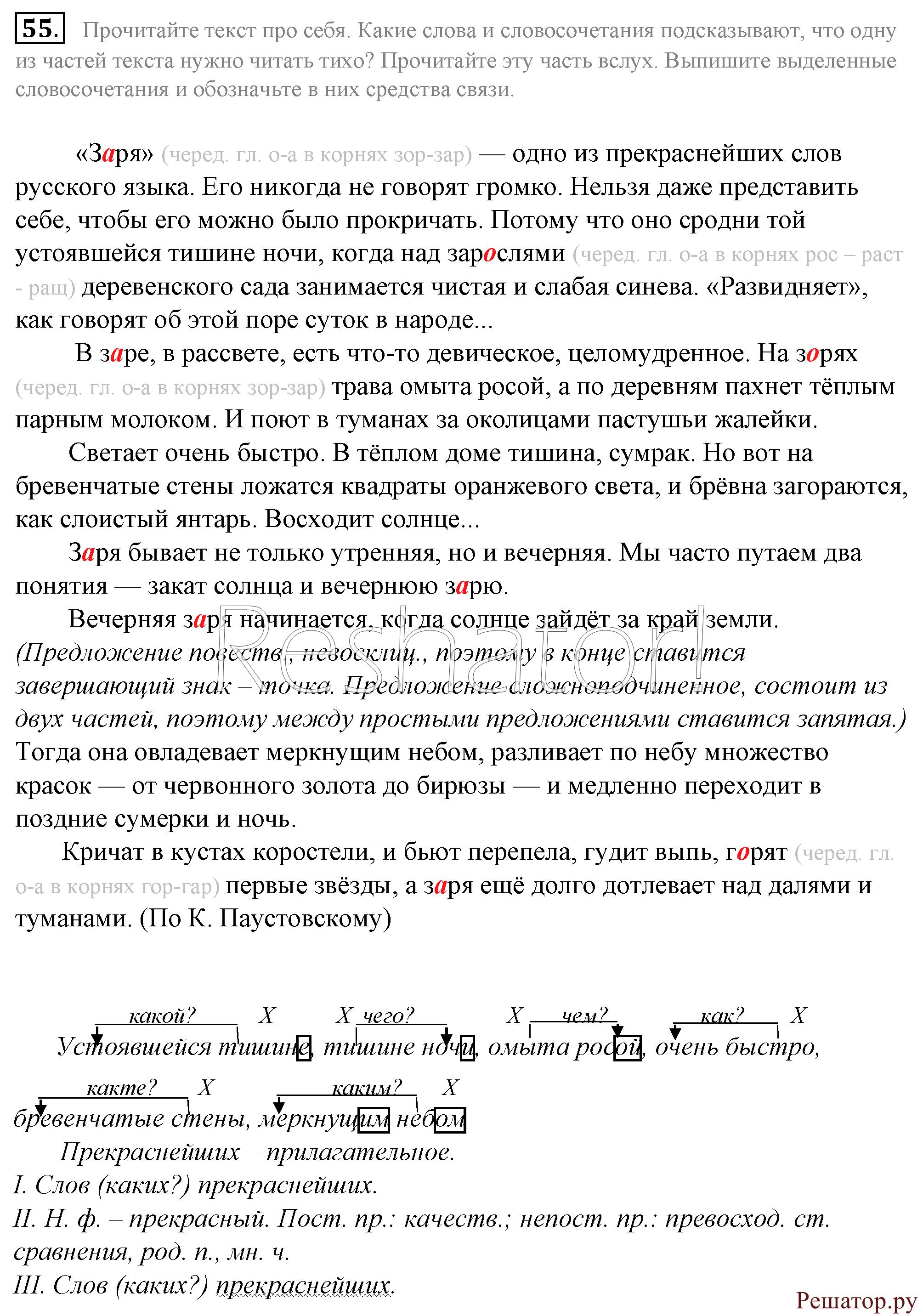 Гдз по русскому языку контрольные вопросы и задания 6 класс