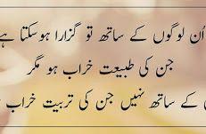 500 Best Urdu Quotes Jo Apki Soch Badal Sakty Hain | So true
