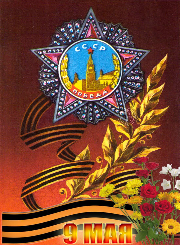 каждый открытка на 9 мая орден прояснил риски