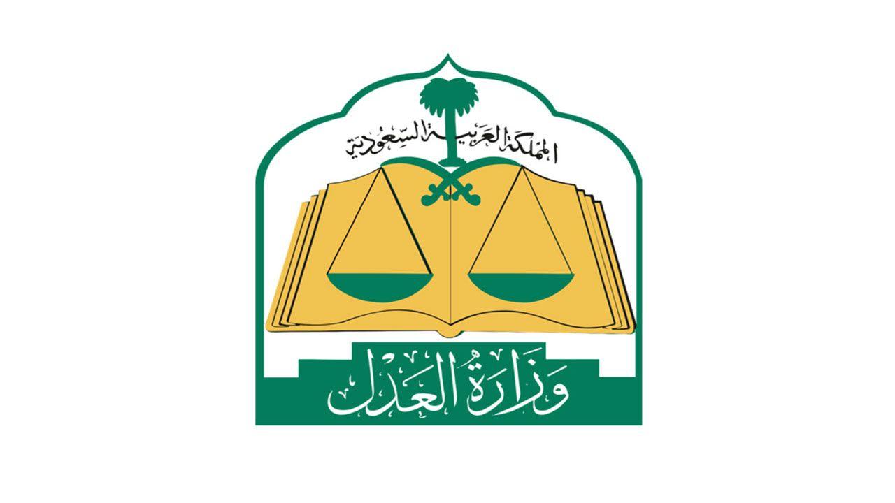 وزارة العدل تعلن وظائف بالمراتب الثامنة والسابعة و السادسة في مختلف المناطق Enamel Pins