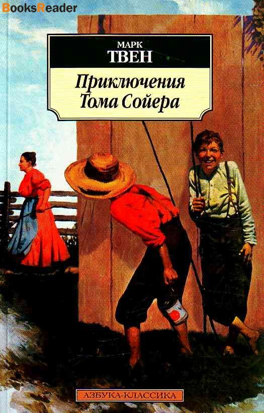 Приключение тома сойера скачать книгу fb2