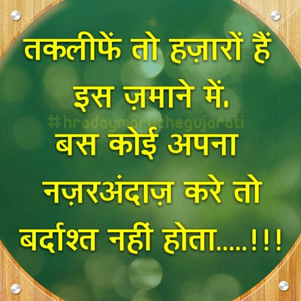 Image of: Life Quote In Hindi Good Morning Images Quote In Hindi Wow Pinterest Hindi Quotes Quotes And Punjabi
