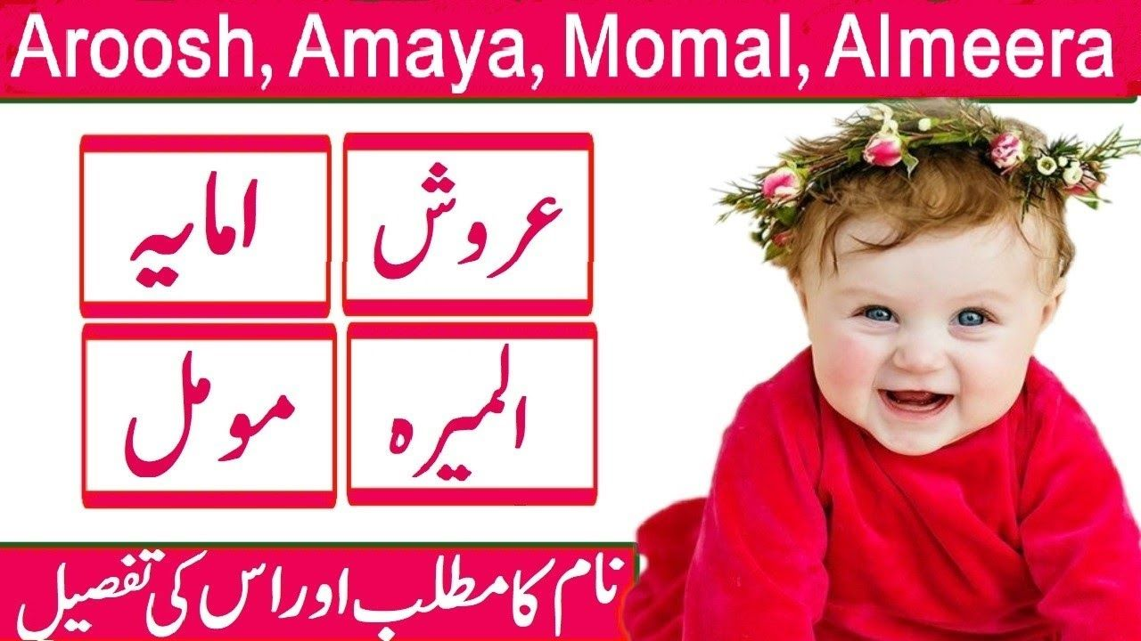 Momal Aroosh Amaya Almeera Name Meaning In Urdu Hindi Names With Meaning Meant To Be Baby Names