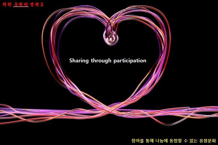 의리있게 응원하라 ! 착한 응원뎐 ! - 청책 두번째 (Good cheering - policy 2nd)                    www.facebook.com/m.TheHUGs