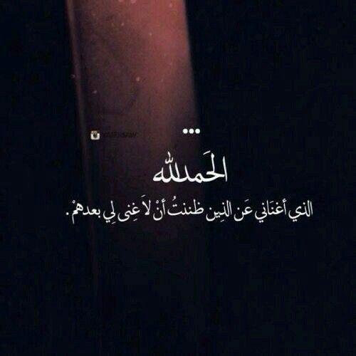 الف حمد وشكر لله Islam Facts Arabic Quotes Arabic Words