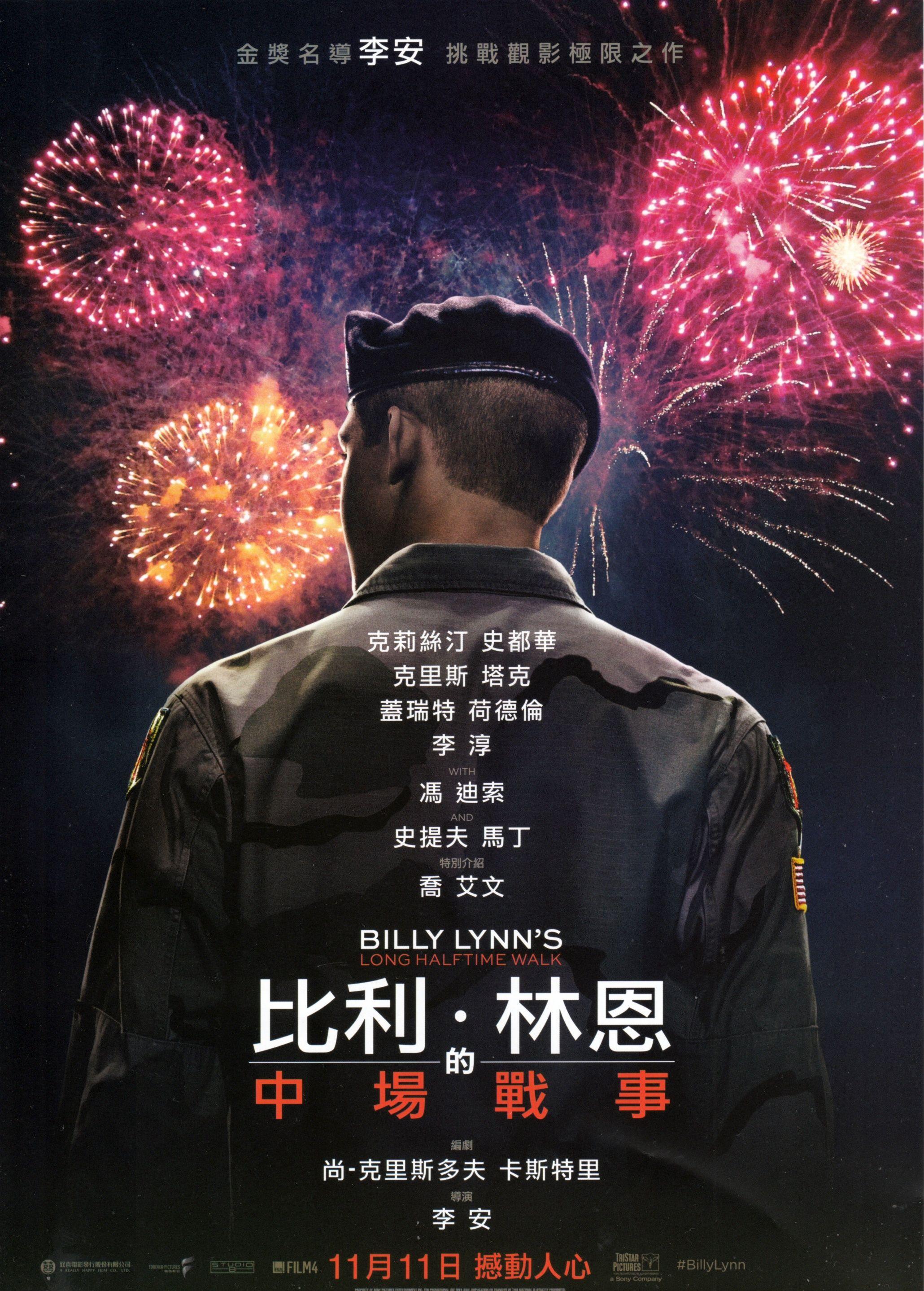 BILLY LYNN'S LONG HALFTIME WALK Issue Date 2016.11.11