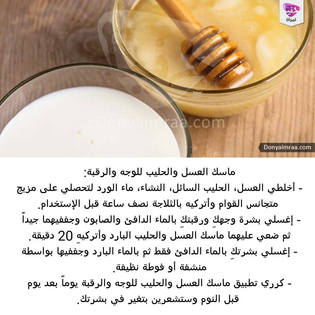 Instagram Photo By Emraa Jan 12 2016 At 5 51pm Utc Body Skin Care Facial Care Body Skin