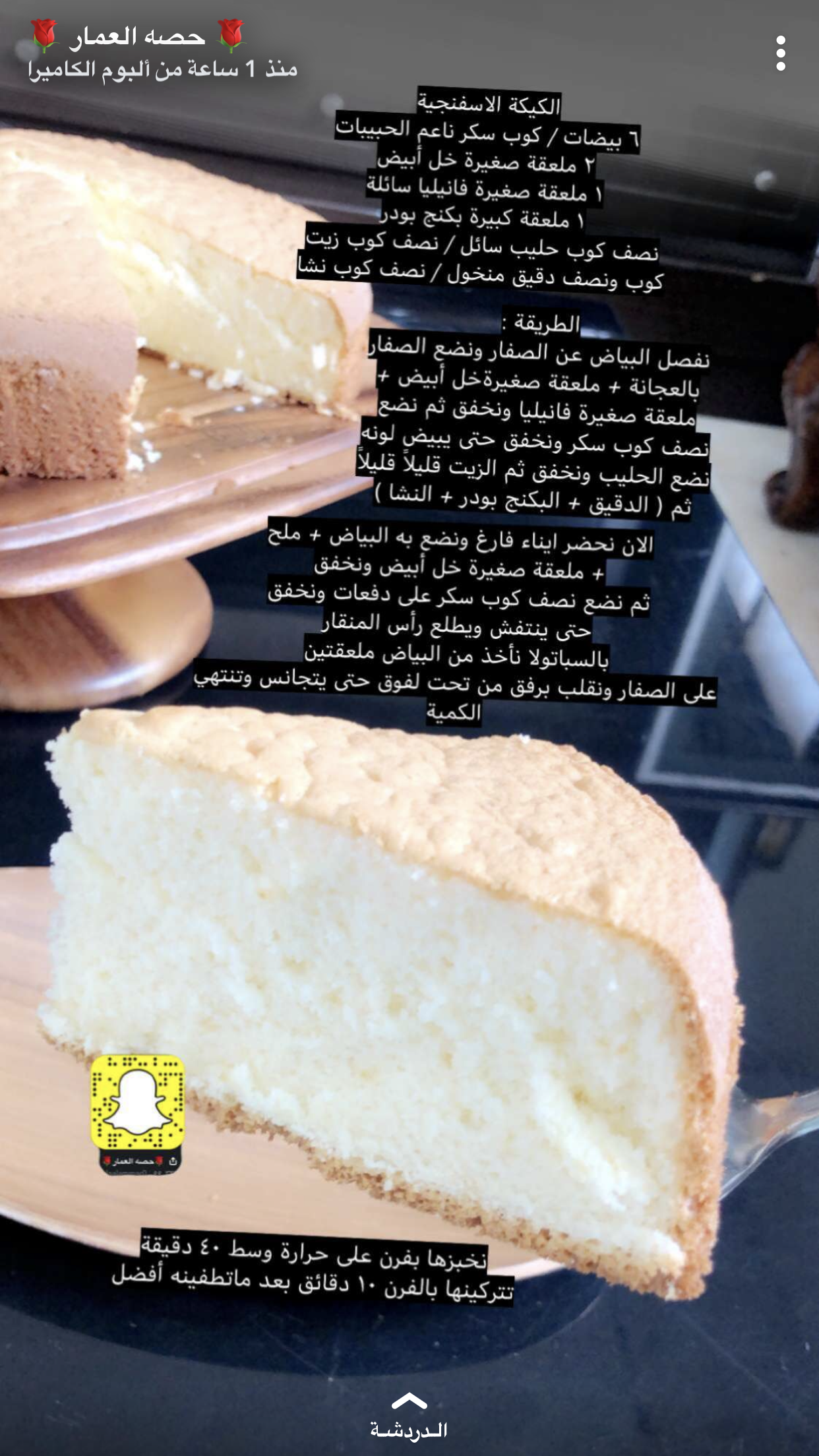 Pin By Jojo On Sweet In 2020 Fun Baking Recipes Cooking Recipes Desserts Arabic Sweets Recipes