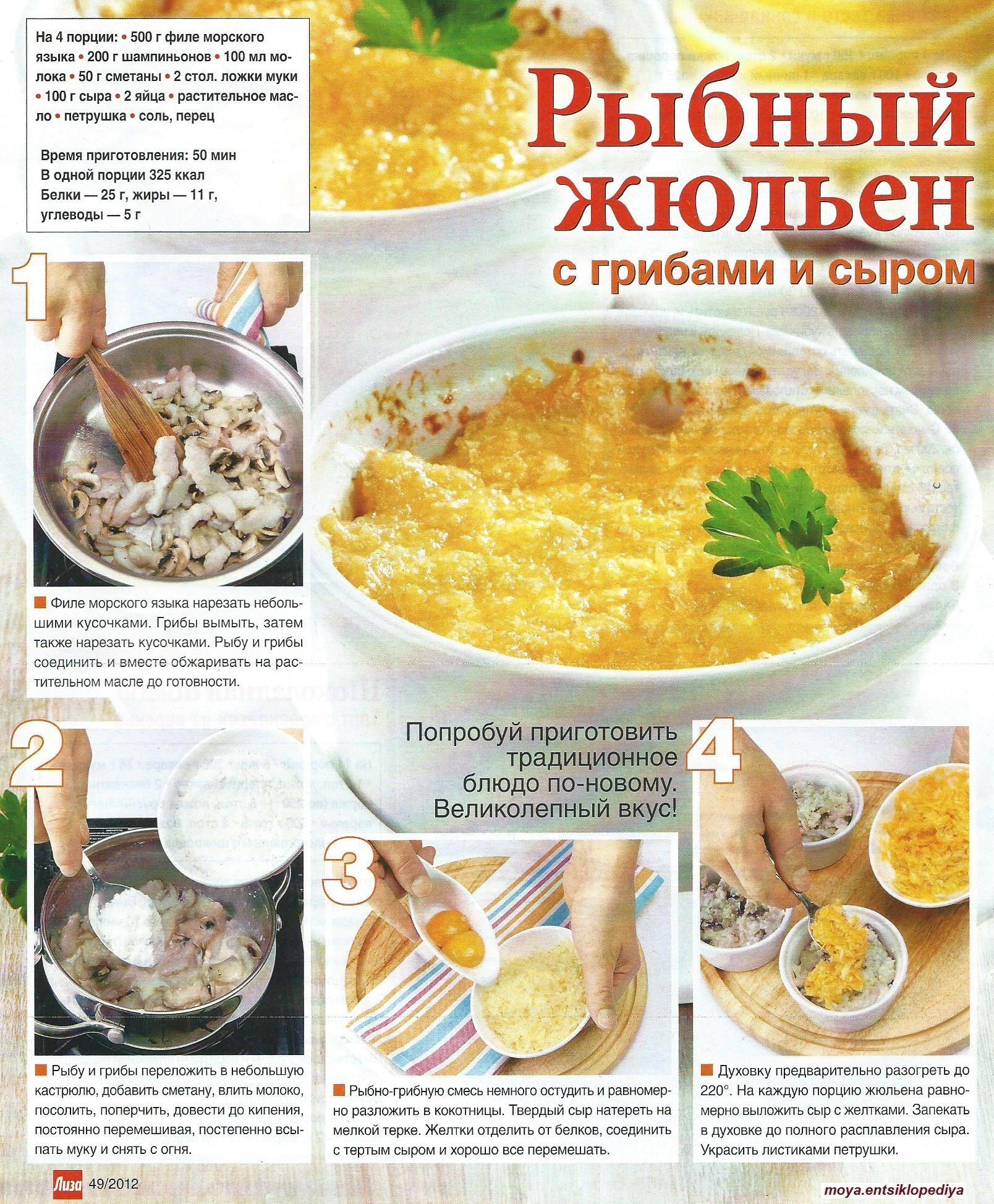 жульен рыбный рецепт с фото