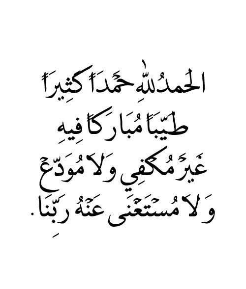 Pin By هوی المشتاق On Awash Calligraphy Arabic Calligraphy