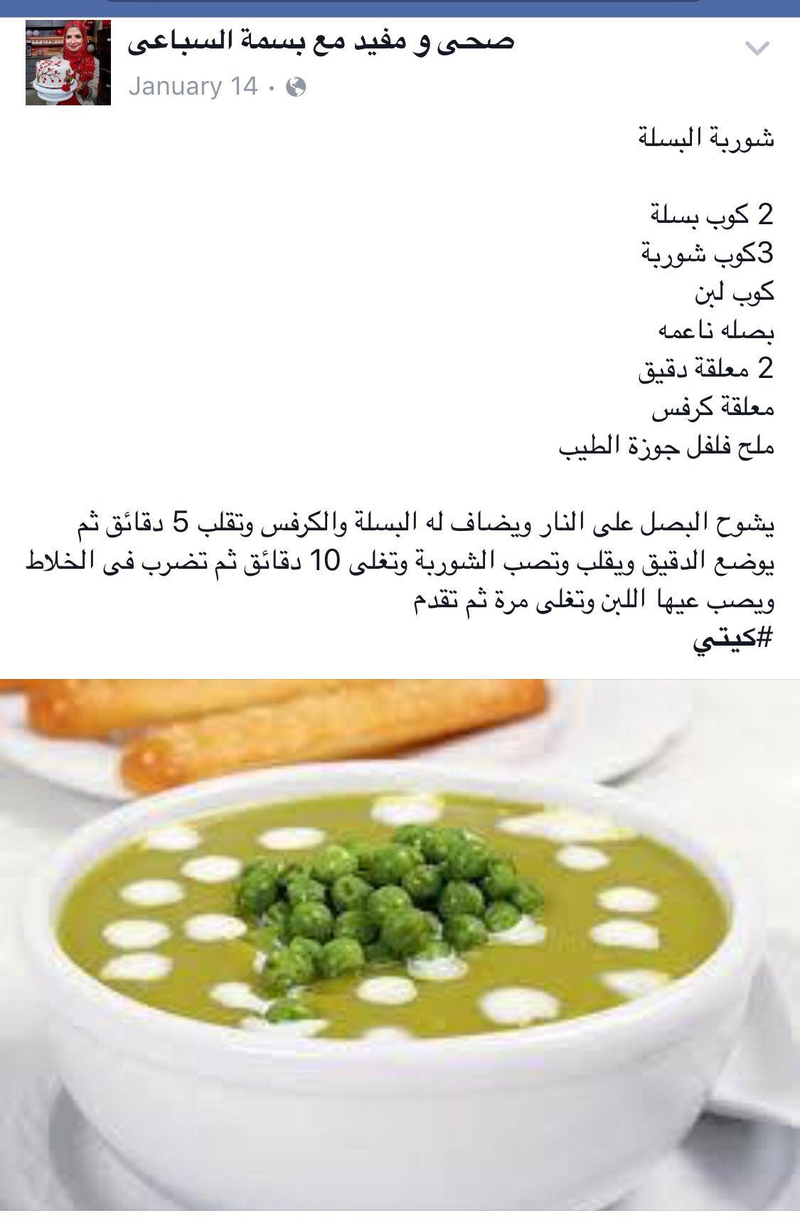 شوربة البسلة Food Healthy Vegetables