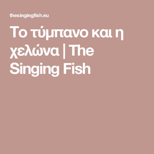 Το τύμπανο και η χελώνα | The Singing Fish